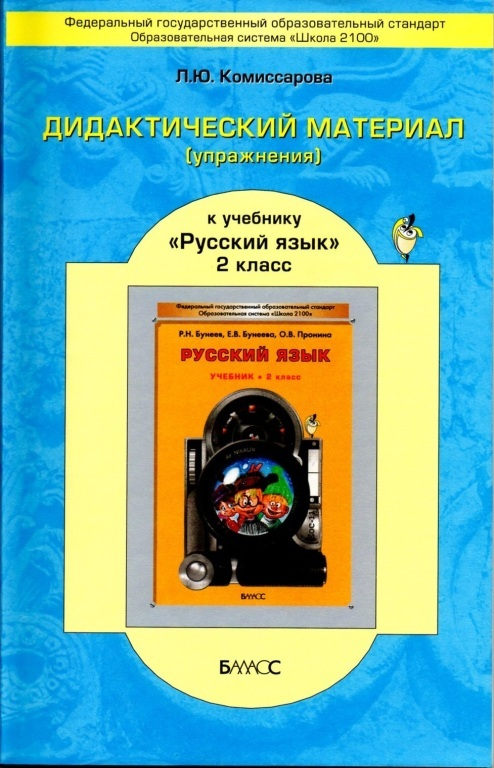 Решебник по русскому 4 класс программа 2100